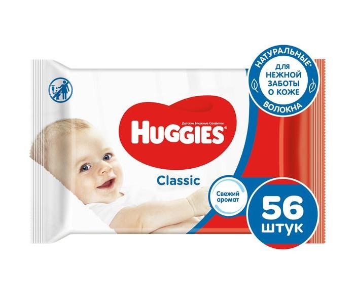 Салфетки Huggies Детские влажные салфетки Классик 56 шт.