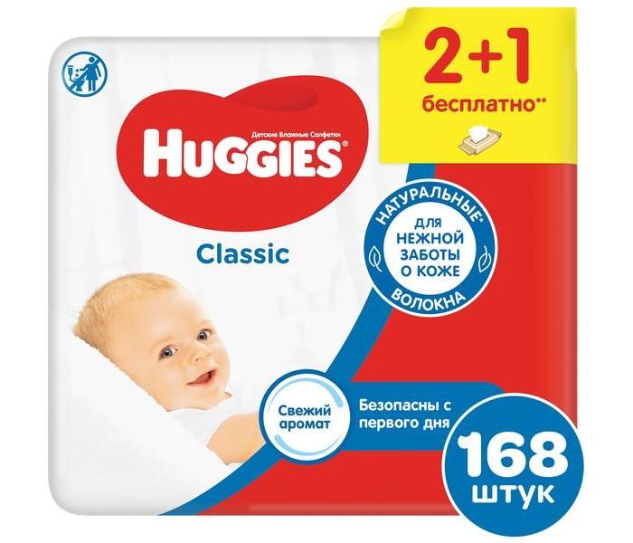 Салфетки Huggies Детские влажные салфетки Классик 168 шт.