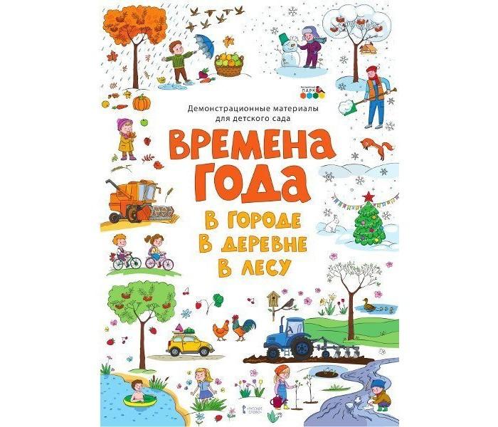Книги для родителей Русское слово Демонстрационные материалы для детского сада Времена года В городе В деревне В лесу