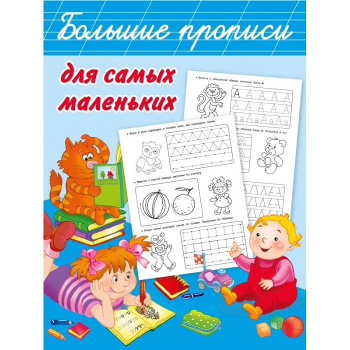 Раннее развитие Издательство АСТ Большие прописи для самых маленьких
