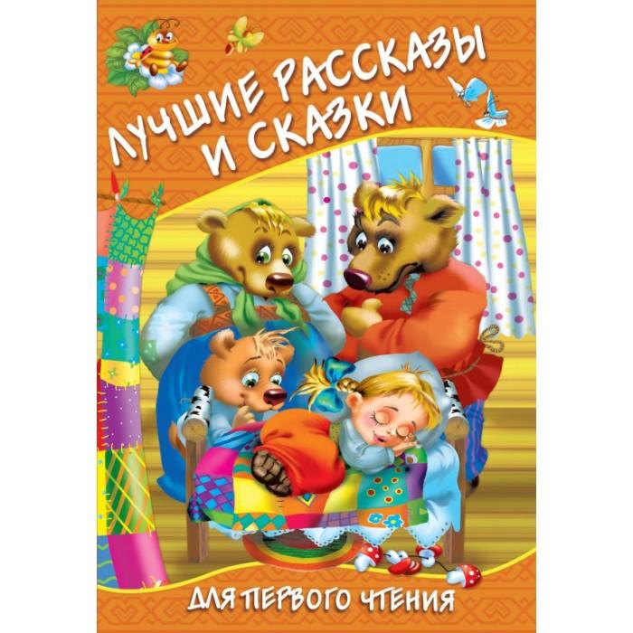 Художественные книги Издательство АСТ Лучшие рассказы и сказки для первого чтения