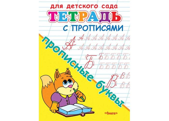 Раннее развитие Издательство Омега Тетрадь с прописями Прописные буквы русакова е ред для детского сада прописные буквы