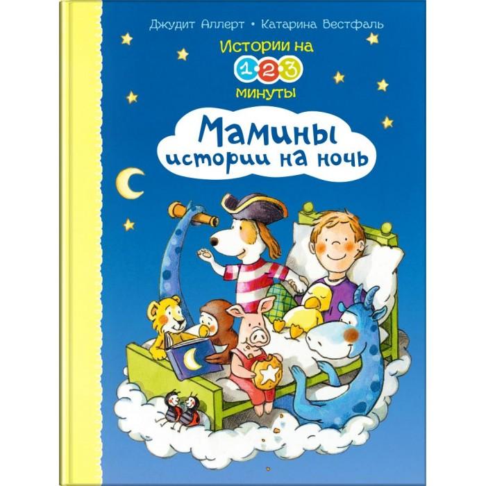 Издательство Омега Истории на 1-2-3 минуты Мамины истории на ночь