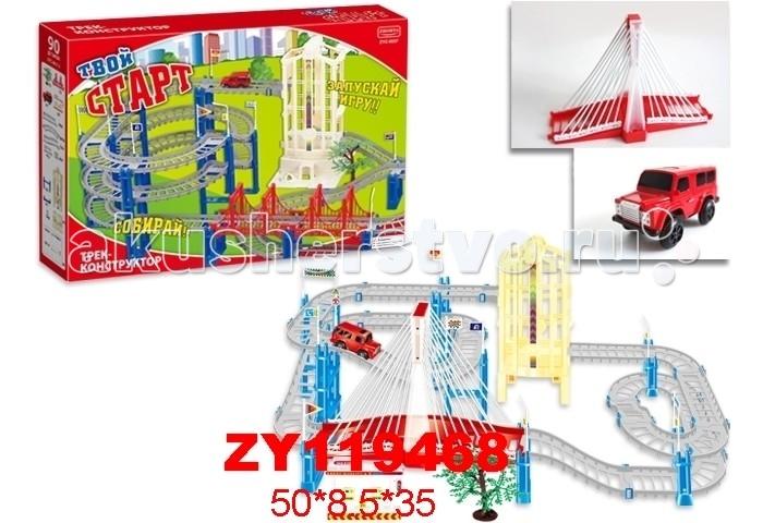 Zhorya Конструктор (90 деталей)Конструктор (90 деталей)Конструктор трек с машиной Старт ZYC-0637-1  со звуковыми и световыми эффектами. Конструктор включает в себя 90 деталей, работает на батарейках.  Играя с этим многоуровневым треком-конструктором ребенок может развивать свое пространственное мышление, фантазию, логику и мелкую моторику.<br>