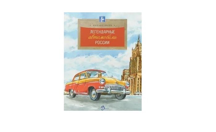 Обучающие книги Настя и Никита Книга Легендарные автомобили России