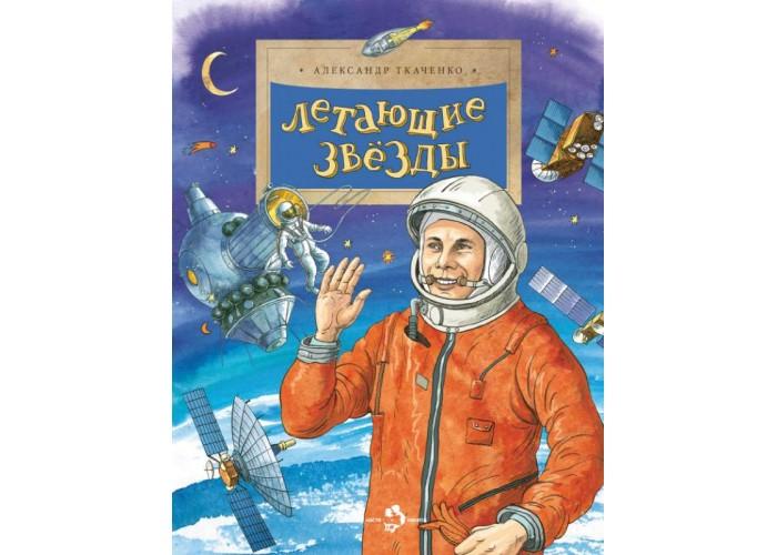 Фото - Обучающие книги Настя и Никита Книга Летающие звёзды космос и звёзды
