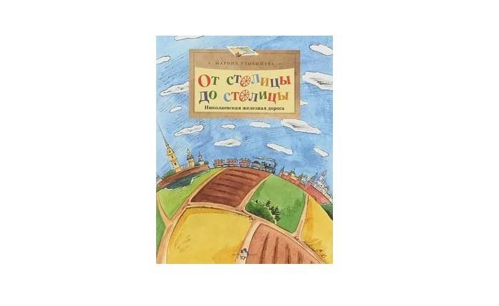 Обучающие книги Настя и Никита Книга От столицы до столицы Николаевская железная дорога