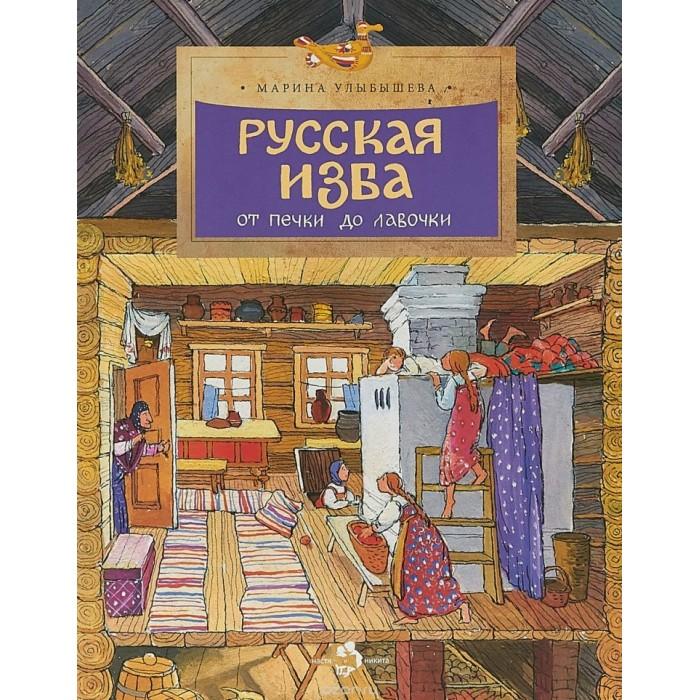 Обучающие книги Настя и Никита Книга Русская изба От печки до лавочки