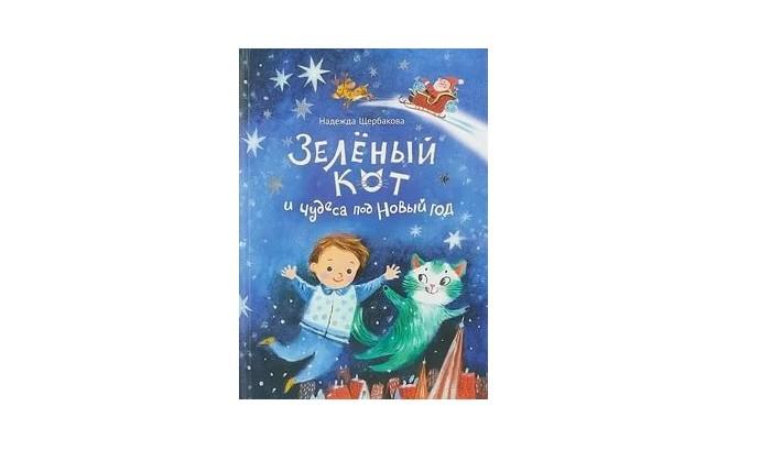 Художественные книги Настя и Никита Книга Зелёный кот и чудеса под Новый год