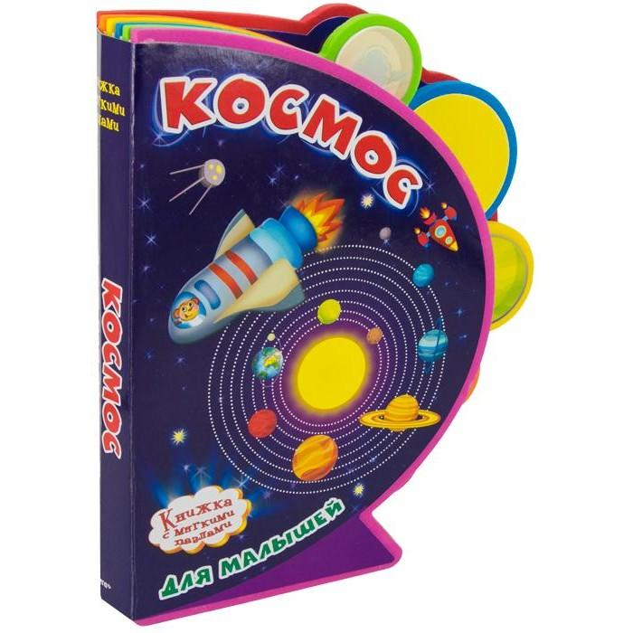 Купить Книжки-игрушки, Издательство Омега Книжка с мягкими пазлами Космос для малышей