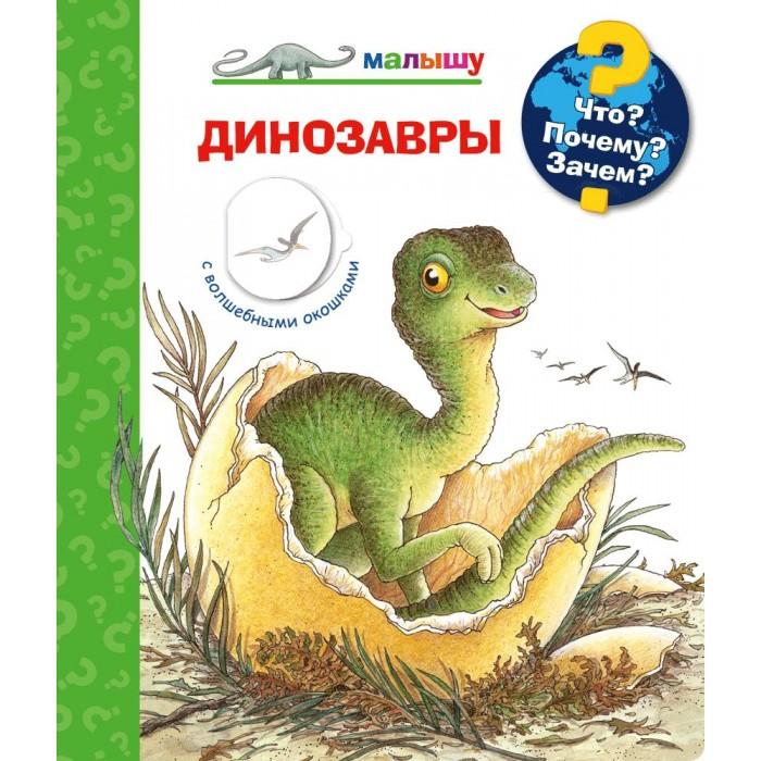Издательство Омега Книга Малышу Что? Почему? Зачем? Динозавры (с волшебными окошками)