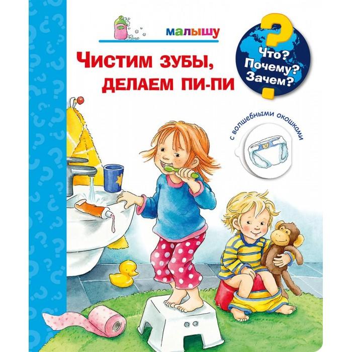 Издательство Омега Книга с волшебными окошками Что? Почему? Зачем? Чистим зубы, делаем пи-пи