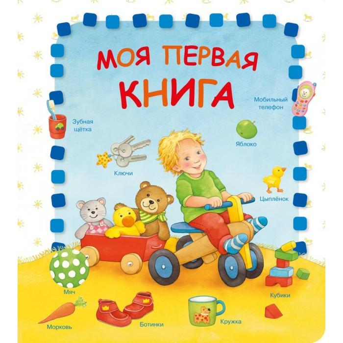Купить Обучающие книги, Издательство Омега Моя первая книга