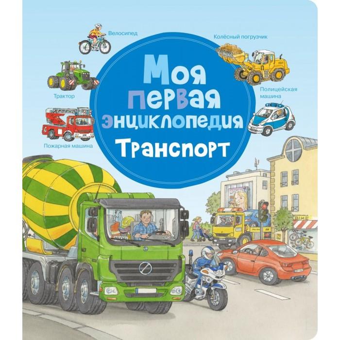 Купить Энциклопедии, Издательство Омега Моя первая энциклопедия Транспорт