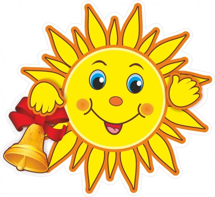 Товары для праздника Учитель Плакат вырубной Солнышко с колокольчиком