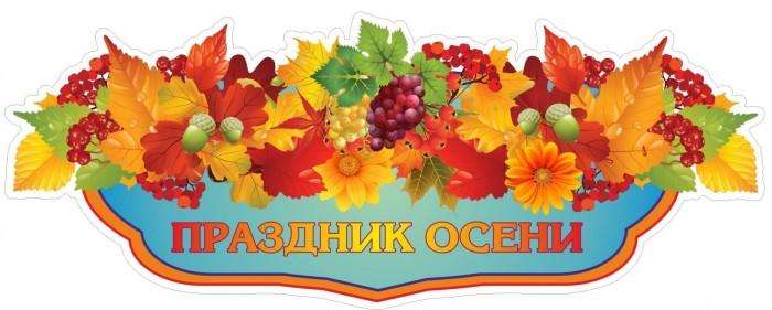 Товары для праздника Учитель Плакат вырубной Праздник осени
