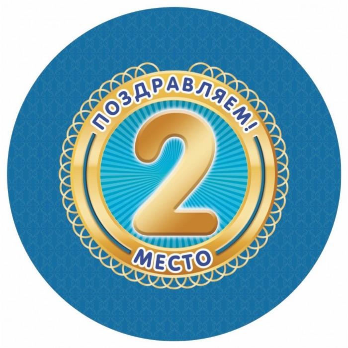 Товары для праздника Учитель Медаль Поздравляем! 2 место