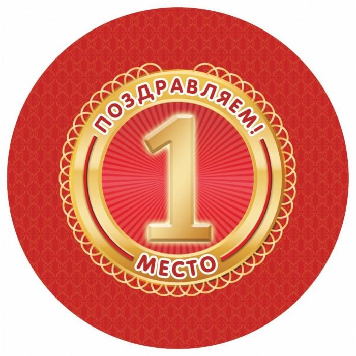 Товары для праздника Учитель Медаль Поздравляем! 1 место