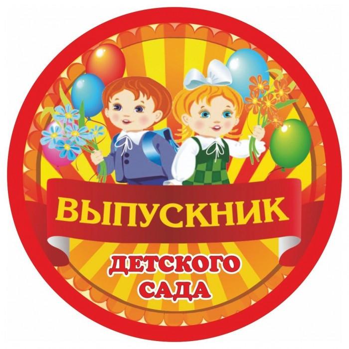 Товары для праздника Учитель Медаль Выпускник детского сада