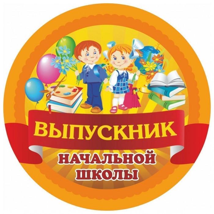 Товары для праздника Учитель Медаль Выпускник начальной школы