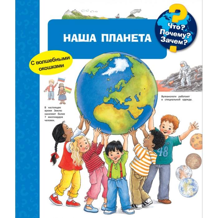 Купить Обучающие книги, Издательство Омега Книга с волшебными окошками Что? Почему? Зачем? Наша планета