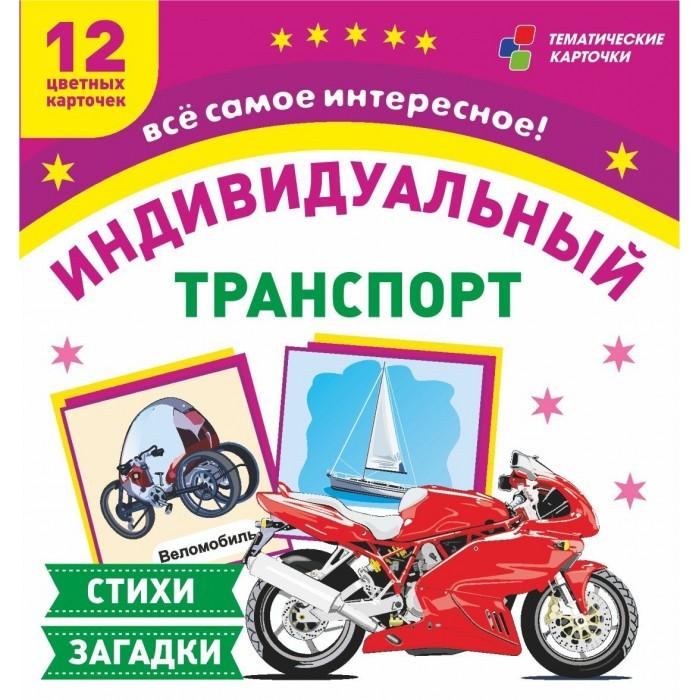 Развивающие книжки Учитель 12 развивающих карточек Транспорт индивидуального пользования