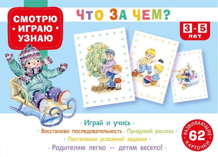 Издательский дом Мещерякова   62 развивающие карточки Что за чем