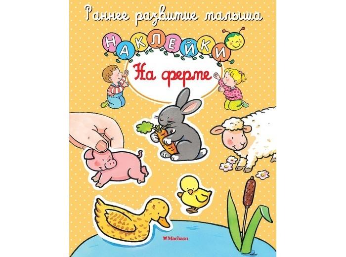 Фото - Книжки с наклейками Махаон Книжка с наклейками На ферме росмэн книжка с многоразовыми наклейками на ферме