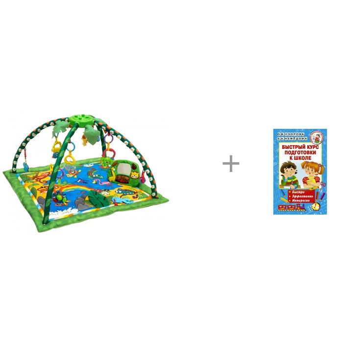 Картинка для Развивающий коврик FunKids Delux Step Up Gym Jungle и быстрый курс подготовки к школе Издательство АСТ