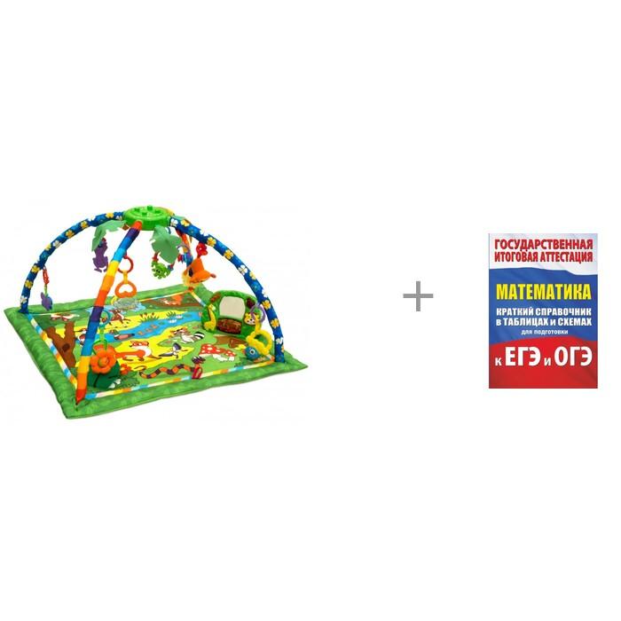 Купить Развивающие коврики, Развивающий коврик FunKids Delux Step Up Gym Forest CC9990 и математика к ЕГЭ и ОГЭ Издательство АСТ