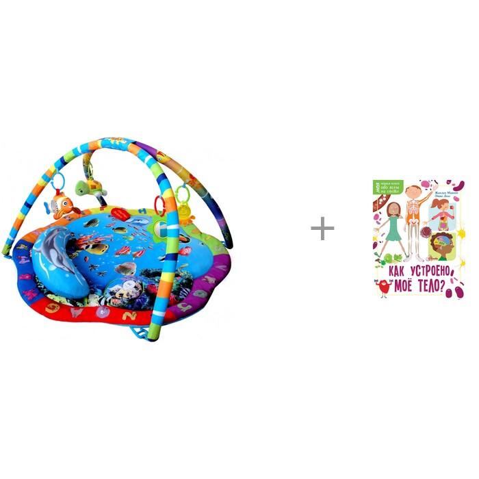 Развивающий коврик Leader Kids с подвесными игрушками Подводный мир и книга Как устроено моё тело АСТ с подвесными игрушками Подводный мир и книга Как устроено моё те
