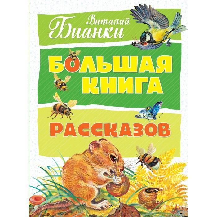 Махаон В. Бианки Большая книга рассказов