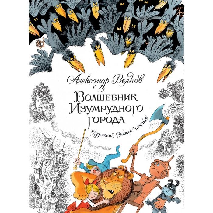 Художественные книги Махаон А. Волков Волшебник Изумрудного города