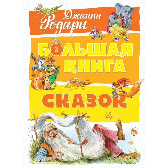 Купить Художественные книги, Махаон Дж. Родари Большая книга сказок