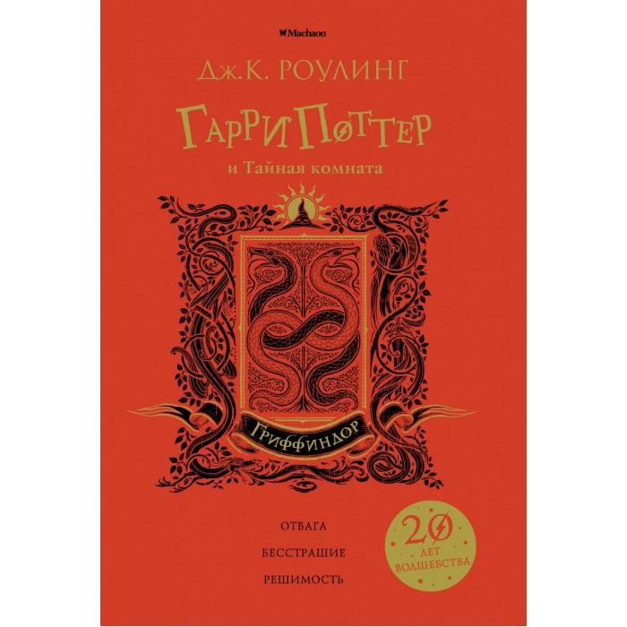 Художественные книги Махаон Дж.К. Роулинг Гарри Поттер и Тайная комната художественные книги махаон книга гарри поттер и тайная комната вранзор