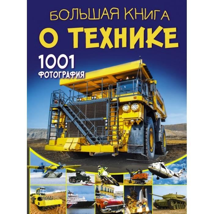 Купить Обучающие книги, Издательство АСТ Большая книга о технике 1001 фотография