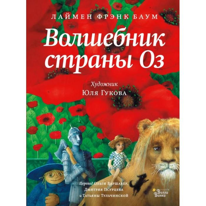 Купить Художественные книги, Издательство АСТ Л.Ф.Баум Волшебник страны Оз