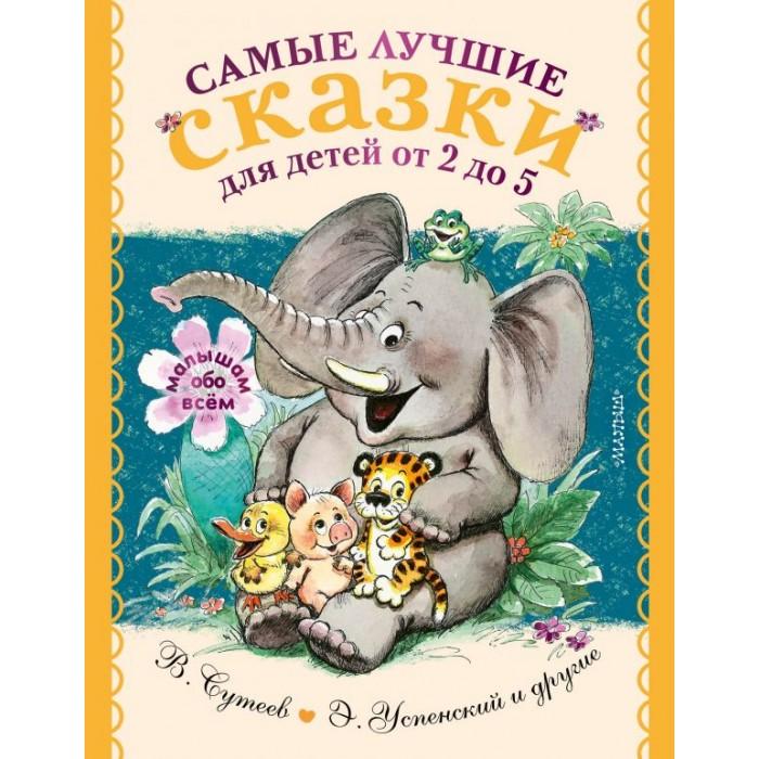 Художественные книги Издательство АСТ Самые лучшие сказки для детей от 2 до 5