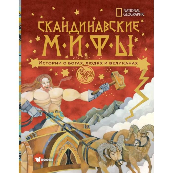 Художественные книги Издательство АСТ Скандинавские мифы Истории о богах, людях и великанах