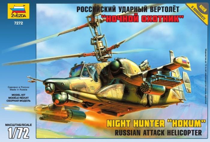 Конструкторы Звезда Модель Вертолет КА-50Ш 7272 российский вертолет ка 50ш ночной охотник