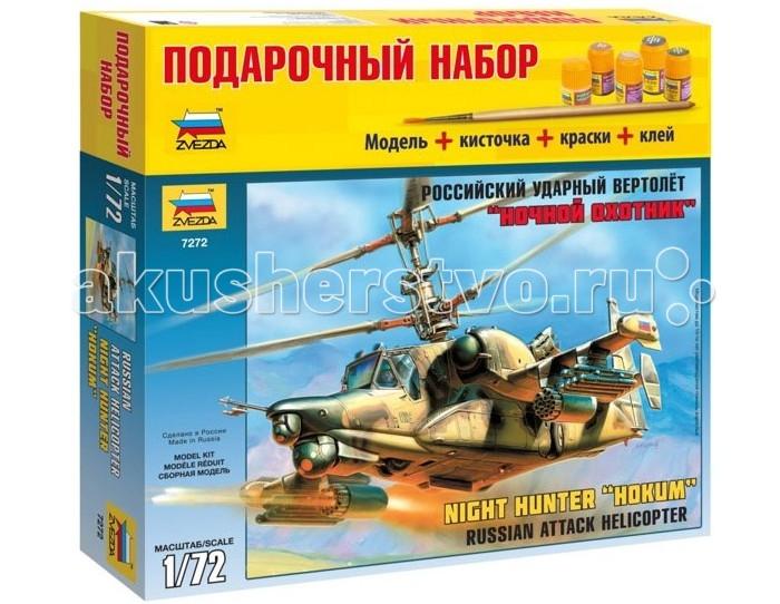 Звезда Модель Подарочный набор Вертолет Ка-50Ш
