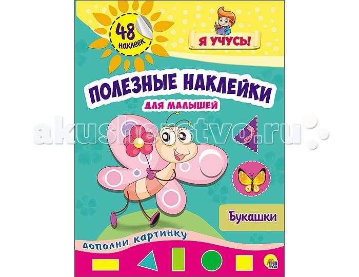 Детские наклейки Проф-Пресс Полезные наклейки Букашки сам себе электрик электромонтаж и полезные электронные самоделки