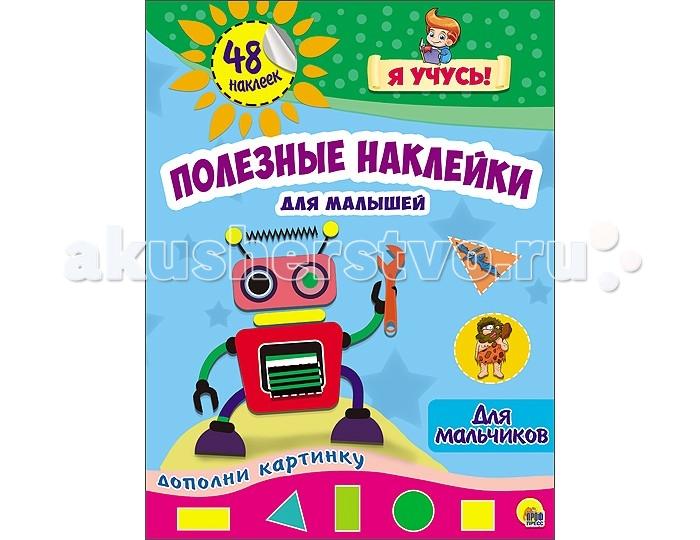 Детские наклейки Проф-Пресс Полезные наклейки для мальчиков сам себе электрик электромонтаж и полезные электронные самоделки