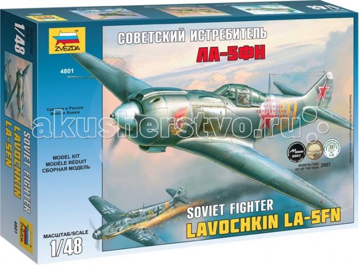 Купить Сборные модели, Звезда Модель Самолет Советский истребитель Ла-5ФН