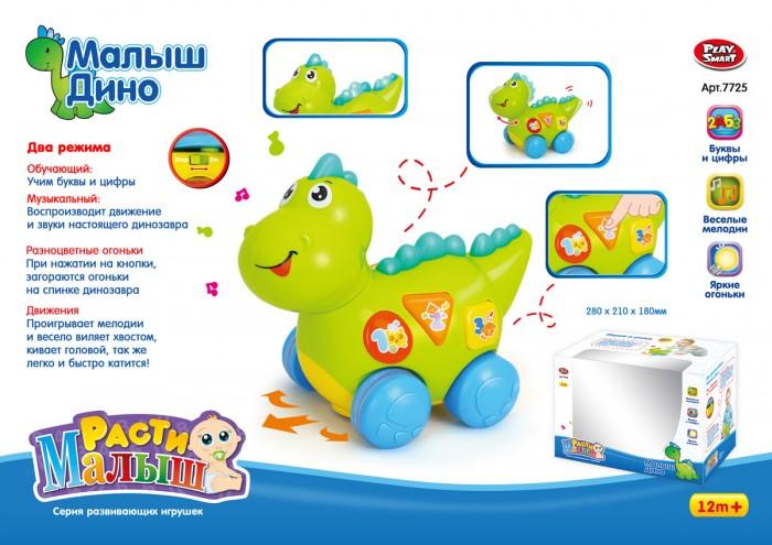 Развивающие игрушки Play Smart Малыш Дино nd play развивающая книга считалки писалки учим и пишем буквы от а до й