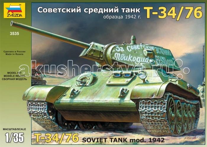 Звезда Модель Танк Т-34/76 образца 1942 г. фото