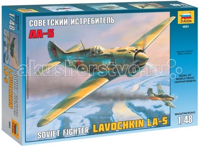 Купить Сборные модели, Звезда Модель Самолет Ла-5