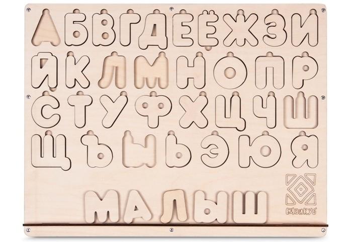 Купить Деревянные игрушки, Деревянная игрушка Бизикуб Алфавит русский