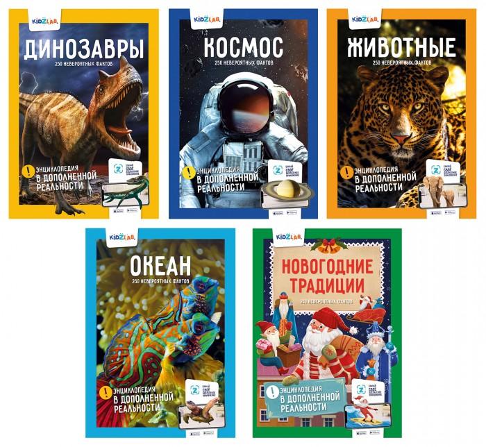 Картинка для Антарес Kidzlab Набор энциклопедий Динозавры/Космос/Животные/Океан/Новогодние традиции