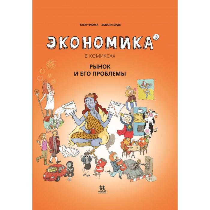 Обучающие книги Пешком в историю Книга Экономика в комиксах Рынок и его проблемы Том 3